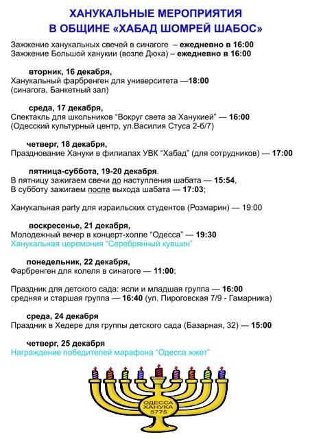 Расписание Хануки_5774_2.jpg