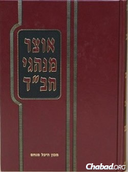"""Perhaps the most widely consulted of Mondshine's works is his two-volume compendium of Chabad customs, """"Otzar Minhagei Chabad."""""""