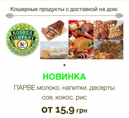 Кошерные-продукты1111.-Новинка--ПАРВЕ-молоко--напитки--десерты.jpg