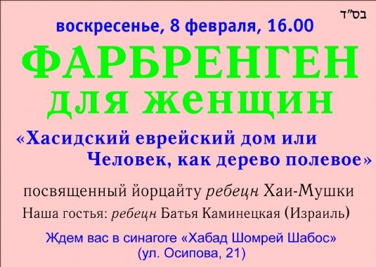 Фарбренген_22 швата_женский_5775.jpg