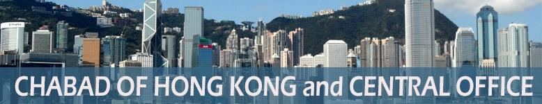 Chabad of Hong Kong Banner 778.jpg
