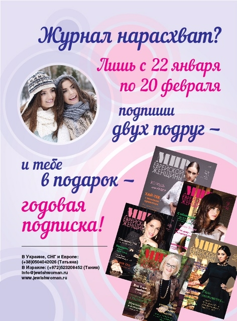 Podpiska_reklama_157_00003-01 (2).jpg