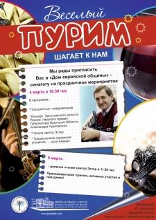 пурим_ЛИСТОВКА.jpg