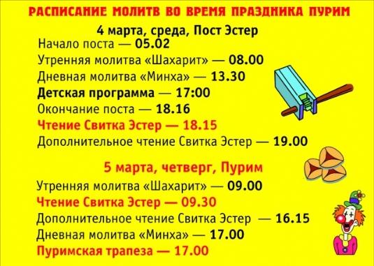 Расписание Пурима_5775.jpg