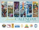 Calgary Jewish Calendar 5775 (2014-2015) - PDF