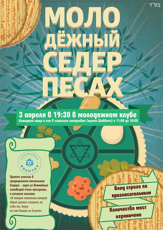 Молодежный Седер_плакат_сайт.jpg