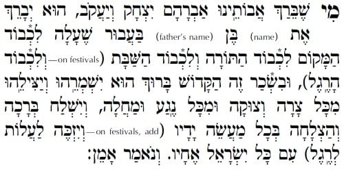 photograph regarding Shabbat Blessings Printable identify What Is a Mi Sheberach? - Prayers for Those people within just will need of