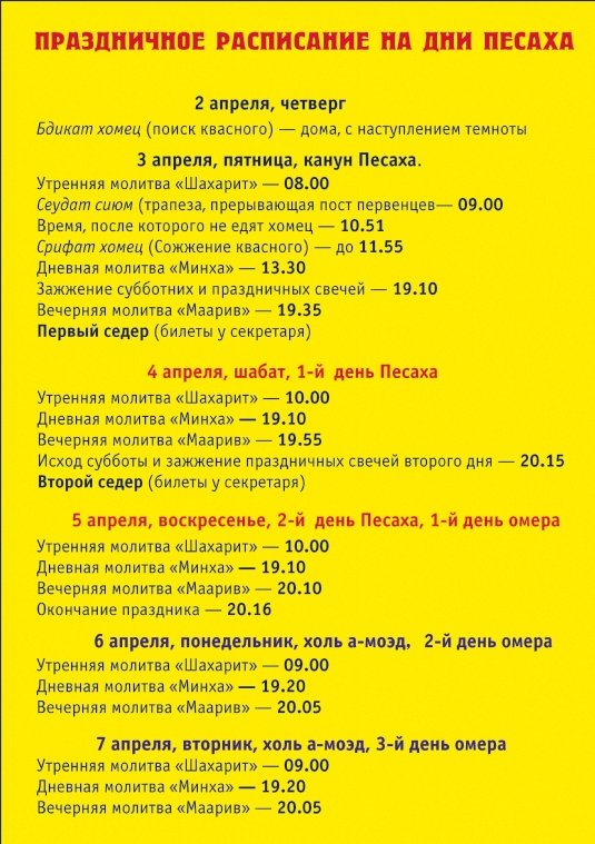Расписание Песаха_5775.jpg