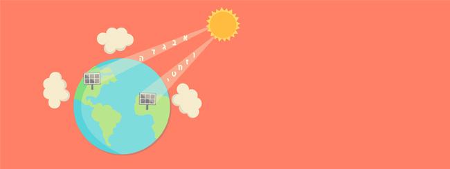 Guest Columnists: Renewable Energy in the Torah