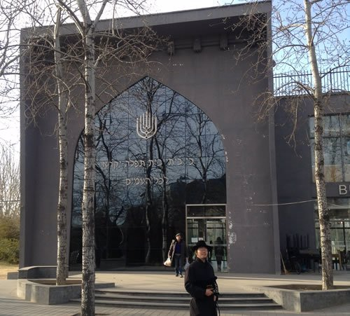 The Beijing Chabad Center