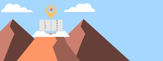 פרשת תרומה: לגדל מנהיגים, לא תלמידים: למה הר הבית קדוש והר סיני אינו קדוש?