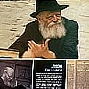 Knesset Honors Lubavitcher Rebbe in Advance of the Anniversary of His Passing