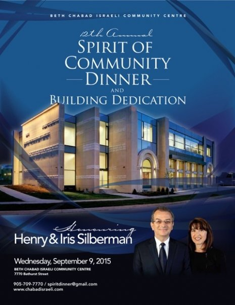 2015Chabad_SpiritDinner low res save date.jpeg