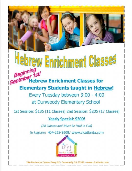 Hebrew Enrichment Flyer 2015-16.jpg