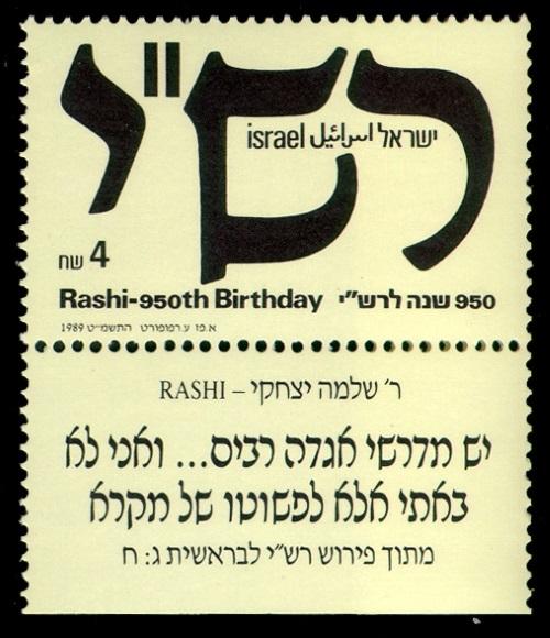 """בול שיצא בישראל לזכרו של רש""""י"""