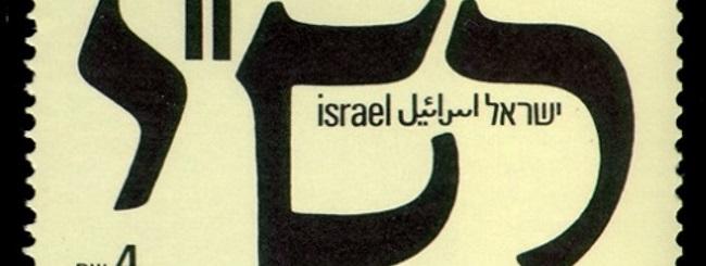 Korach: Sprazzi di Rashì