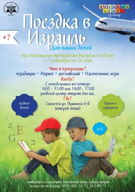 מודעה לימודים_צ'יליאבינסק.jpg