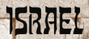 Shabbat in Israel
