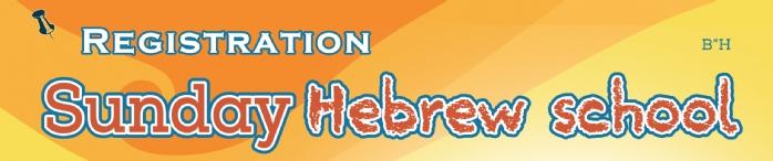 Sunday Hebrew school2.jpg