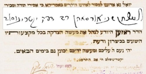 Detail from 1923 letter of thanks to Dr. Joseph Rosen, with R. Levi Yitzchak's signature. Inset: digitly enhanced rendering of R. Levi Yitzchak's signature. The complete document can be viewed below.