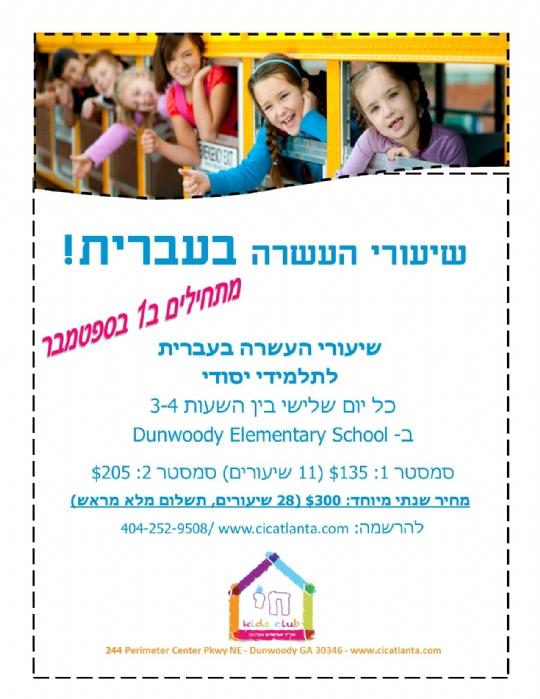 Dunwoody Hebrew School (Hebrew) Flyer 2015.jpg