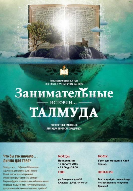 new1CTT---Russian---Flyer---editR-(1).jpg