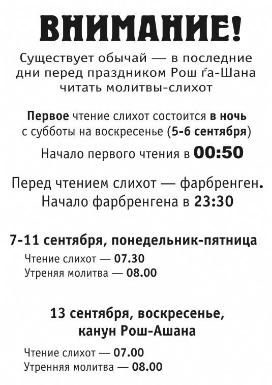 Расписание слихот_5776 (1).jpg
