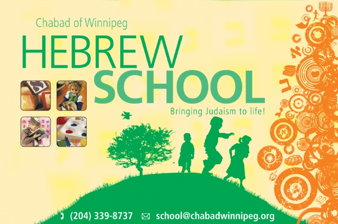 WinnipegHebrewSchool.jpg