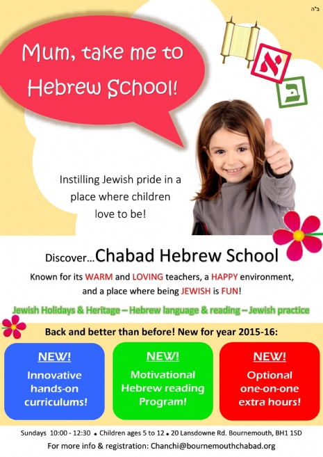 final A4 hebrew school flyer-page-001.jpg