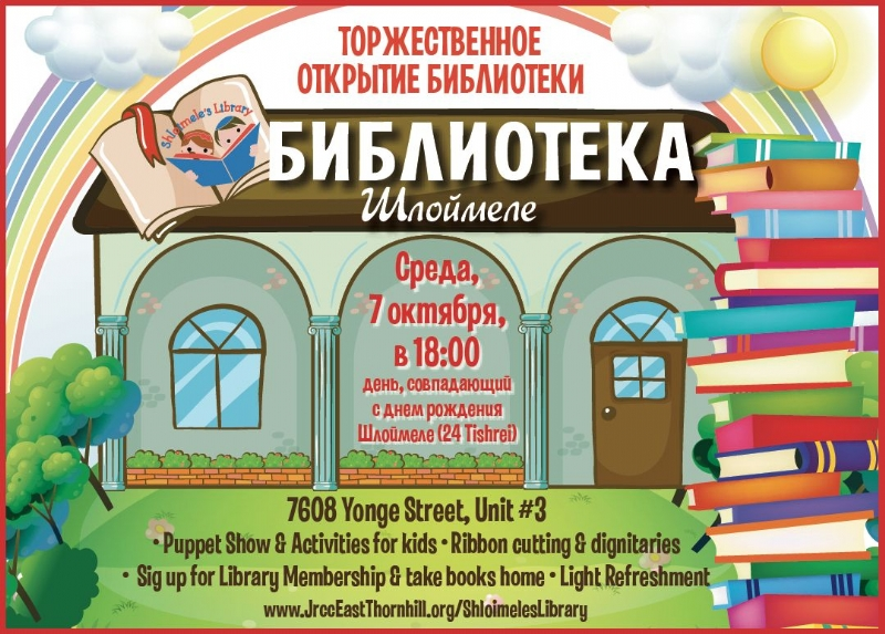 library opening russian.jpg