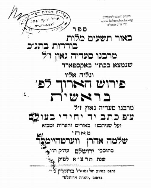 """ספר של רבי סעדיה גאון שנמצא בספריית חב""""ד ליובאוויטש. צילום מסך: היברו בוקס"""