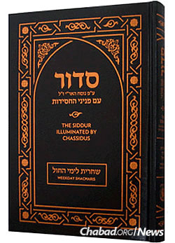 """Siddur Illuminated by Chassidus"""