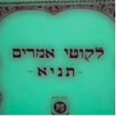Tanya with Rabbi Mendy