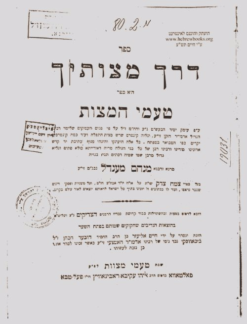 Derech Mitzvotecha was first printed in Poltava in 1911 (Library of the YIVO Institute for Jewish Research/HebrewBooks.org)