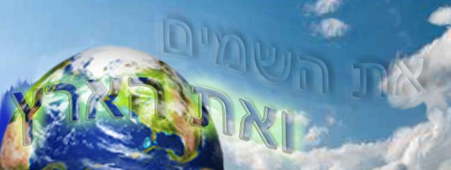 Baal HaTanya - ChaBaD: Maintaining the Creation
