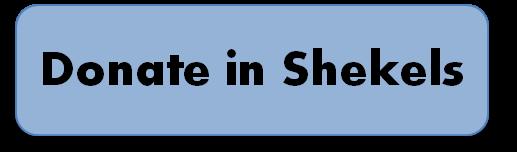 shekel donate button.png