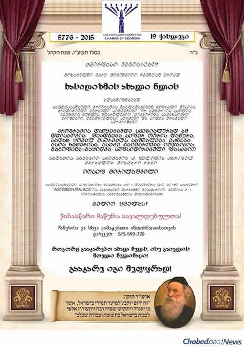 Events will be taking place in many languages around the world. Here an invitation in Georgian.