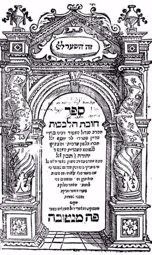 אחד מהדפוסים הראשונים של הספר חובת הלבבות