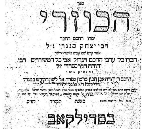 דף השער של הכוזרי במהדורה שיצאה לאור לפני כמאתיים שנה