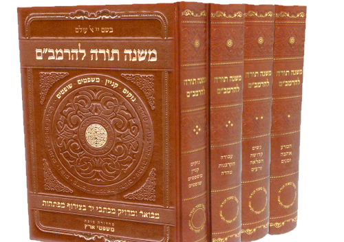 ספרי מפעל משנה תורה עם הביאור הייחודי