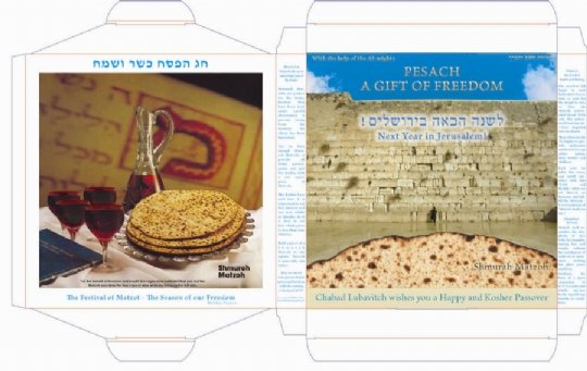 matzah-box.jpg