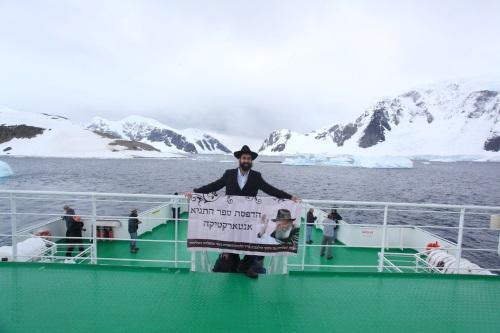 בהדפסת ספר התניא על הספינה ליבשת אנטרטיקה