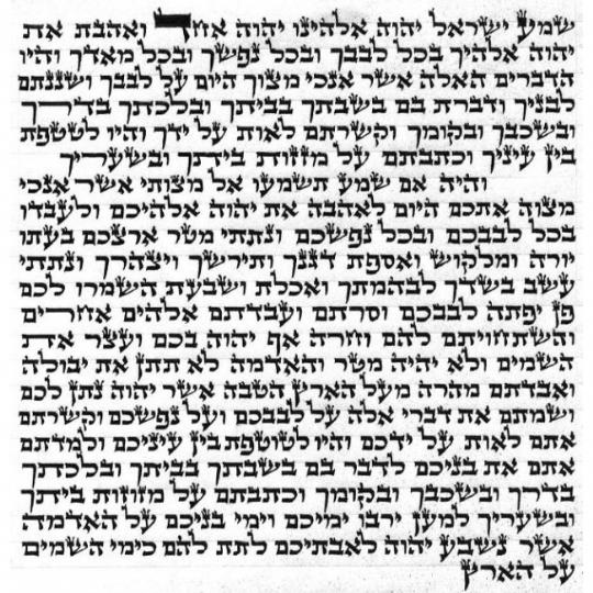 Mezuzah Scroll 6495-650x650.jpg
