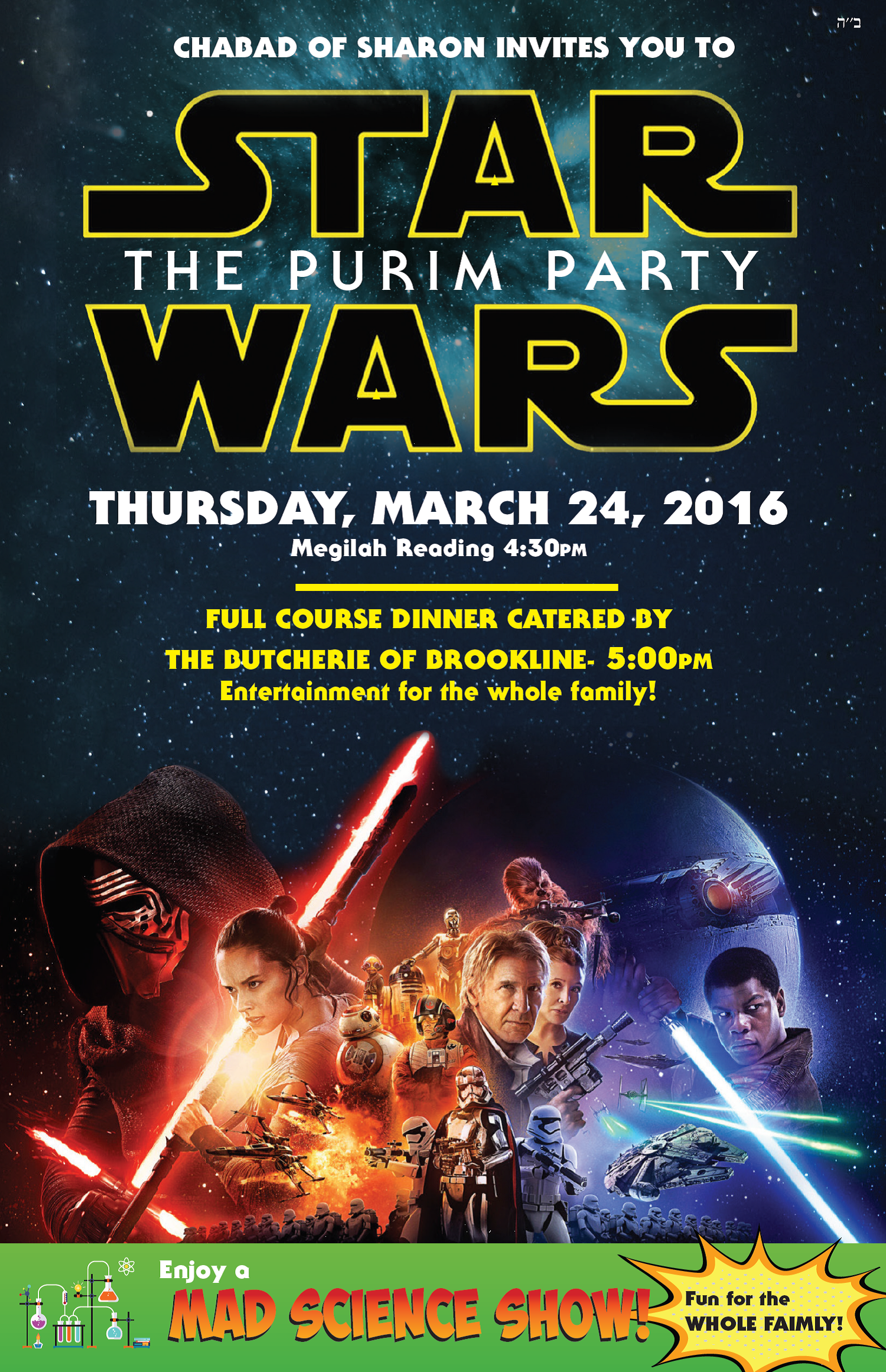 Star wars Purim flyer 2016.png