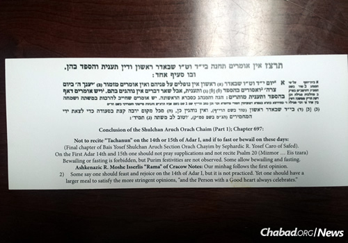"""The reverse side of the card with a quote from the """"Code of Jewish Law"""" concerning Purim Katan."""