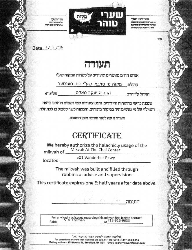 mikvah-icon.jpg