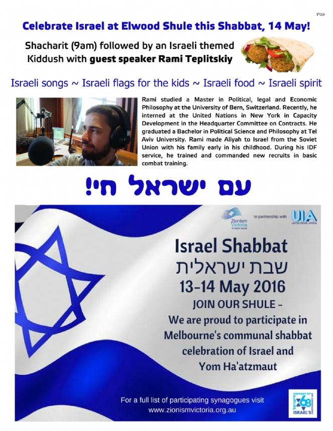 Israel Shabbat Flyer Elwood.jpg