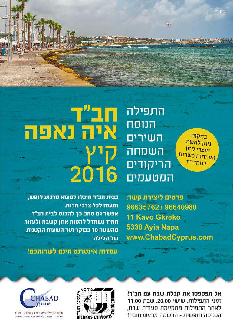 Welcome Chabad Ayia Napa - Cyprus 2016