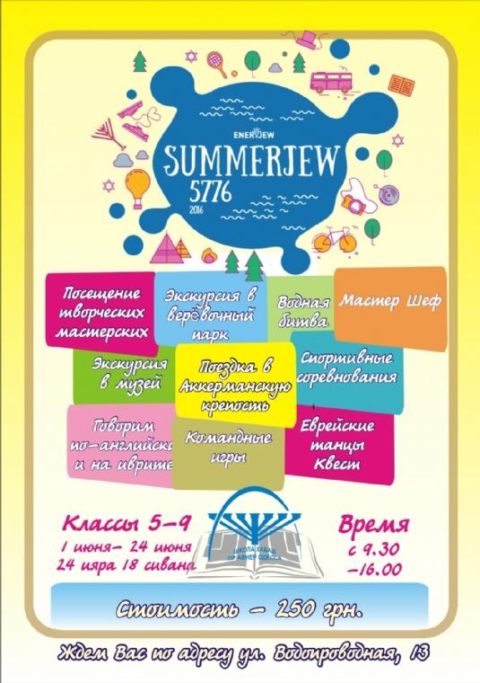 лето-2016.jpg