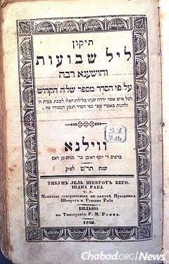 A 19th-century printing of the Tikkun Leil Shavuot